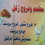Zaghal Chicken