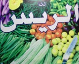 Al Rayyes Vegetables & Fruits
