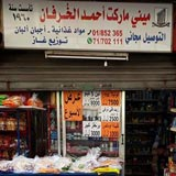 Mini Market Ahmed Al Khorfan