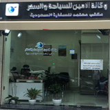 Al Amin Travel And Tourism Office